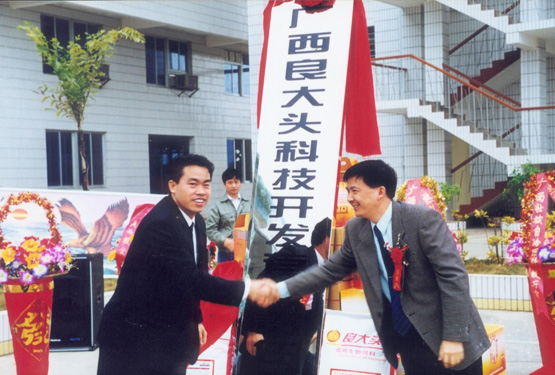 2000.01.09自治區政府副主席吳恒出席廣西良大頭科技開發有限責任公司揭牌典禮